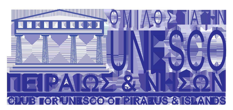 ΟΜΙΛΟΣ ΓΙΑ ΤΗΝ UNESCO ΠΕΙΡΑΙΩΣ ΚΑΙ ΝΗΣΩΝ